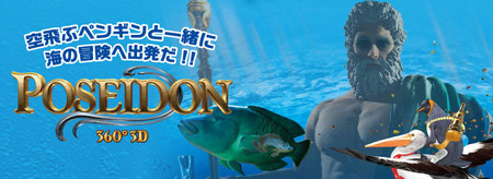 Poseidon_bana_2