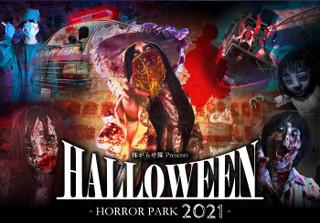 P_horrorpark_02